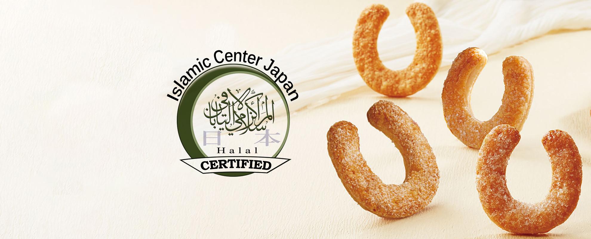 ハラール認証(Halal certification)